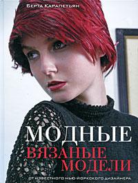 Карапетьян Б. - Модные вязаные модели обложка книги
