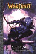 WarCraft. Легенды. Кн. 2