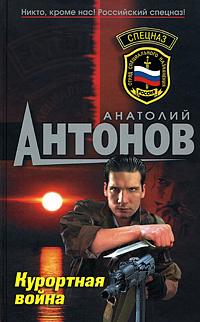 Антонов А.В. - Курортная война: роман обложка книги