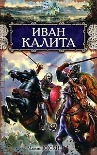 Ююкин М.А. - Иван Калита обложка книги