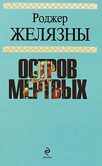 Желязны Р. - Остров мертвых обложка книги