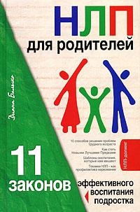Балыко Д. - НЛП для родителей. 11 законов эффективного воспитания подростка обложка книги