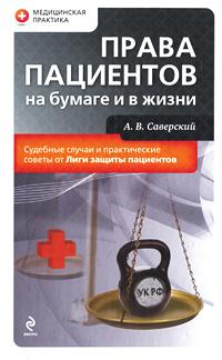 Саверский А.В. - Права пациентов на бумаге и в жизни обложка книги