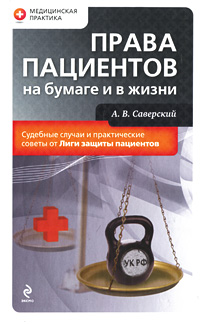 Права пациентов на бумаге и в жизни Саверский А.В.