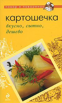 - Картошечка: вкусно, сытно, дешево обложка книги