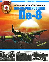 Летающие крепости Сталина. Бомбардировщик Пе-8 обложка книги
