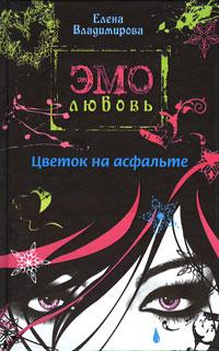 Цветок на асфальте: повесть обложка книги