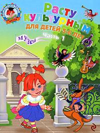 Расту культурным: для детей 5-6 лет. Ч. 1 обложка книги