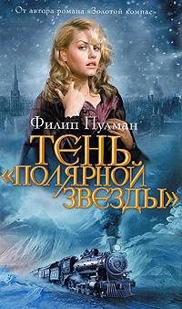 """Тень """"Полярной звезды"""" Пулман Ф."""