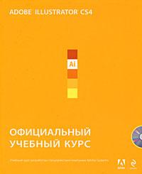 - Adobe Illustrator CS4: официальный учебный курс. (+CD) обложка книги