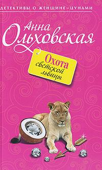 Охота светской львицы: роман обложка книги