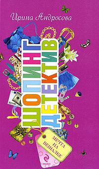 Мечта на вешалке: повесть обложка книги