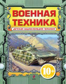 Кудишин И.В. - 10+ Военная техника обложка книги