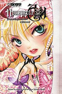 Принцесса Аи. Коллекционное издание Кудзирадо М., Лав К., Диджей Милки