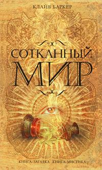 Баркер К. - Сотканный мир обложка книги