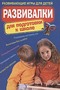 - Развивалки для подготовки к школе: развивающие игры для детей обложка книги