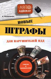 Резниченко А. - Новые штрафы для нарушителей ПДД: советы и комментарии обложка книги