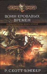 Бэккер Р.С. - Воин кровавых времен обложка книги