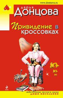 Донцова Д.А. - Привидение в кроссовках обложка книги