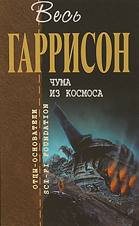 Чума из космоса обложка книги