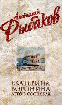 Екатерина Воронина; Лето в Сосняках обложка книги