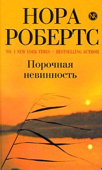 Робертс Н. - Порочная невинность обложка книги