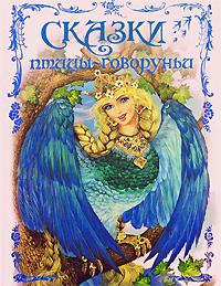 - Сказки птицы-говоруньи обложка книги