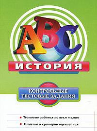 Кишенкова О.В. - История: контрольные тестовые задания обложка книги