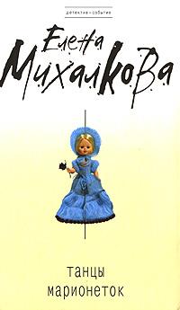 Михалкова Е. - Танцы марионеток: роман обложка книги