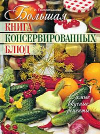Большая книга консервированных блюд