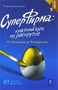 СуперФирма: краткий курс по раскрутке. От Тинькова до Чичваркина обложка книги