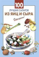 Выдревич Г.С., сост. - 100 лучших салатов из яиц и сыра' обложка книги