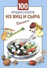 100 лучших салатов из яиц и сыра обложка книги