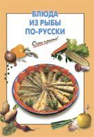 Выдревич Г.С., сост. - Блюда из рыбы по-русски' обложка книги