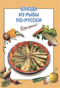 Блюда из рыбы по-русски обложка книги