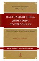 Самоукина Н.В. - Настольная книга директора по персоналу' обложка книги
