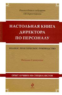 Самоукина Н.В. - Настольная книга директора по персоналу обложка книги