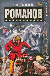 Романов В.Е. - Вариант Зомби обложка книги