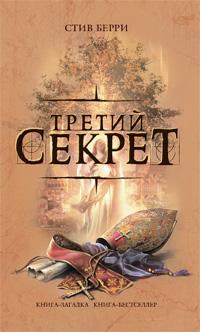 Берри С. - Третий секрет обложка книги