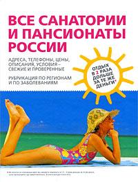 - Все санатории и пансионаты России обложка книги