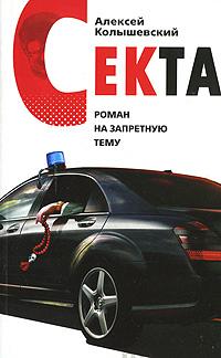 Колышевский А.Ю. - Секта: роман на запретную тему обложка книги