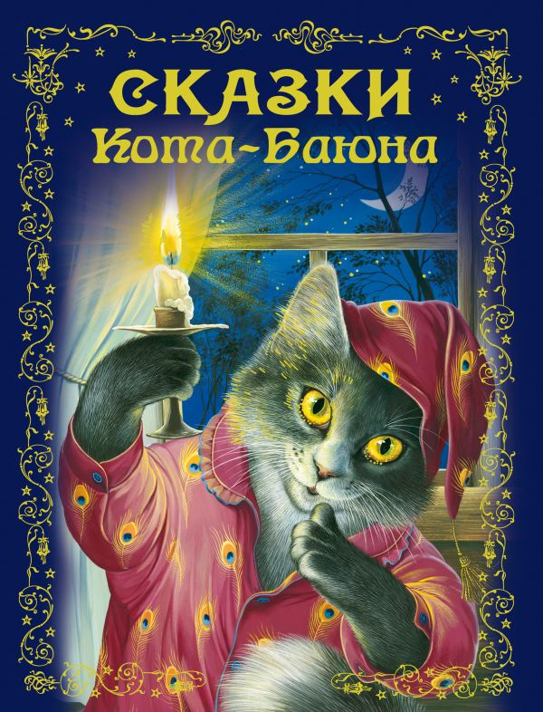 Сказки Кота-Баюна