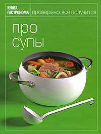 - Книга Гастронома Про супы обложка книги