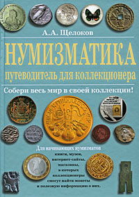 Щелоков А.А. - Нумизматика: путеводитель для коллекционера обложка книги