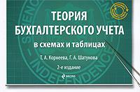 Теория бухгалтерского учета в схемах и таблицах: учеб. пособие. 2-е изд., перераб. и доп. обложка книги