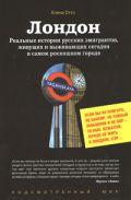 Лондон. Реальные истории русских эмигрантов, живущих и выживающих сегодня в самом роскошном городе