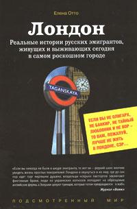 Лондон. Реальные истории русских эмигрантов, живущих и выживающих сегодня в самом роскошном городе Отто Е.