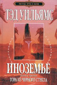 Уильямс Т. - Иноземье. Книга третья: Гора из черного стекла обложка книги