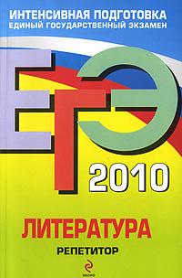 Самойлова Е.А. - ЕГЭ - 2010. Литература: репетитор обложка книги