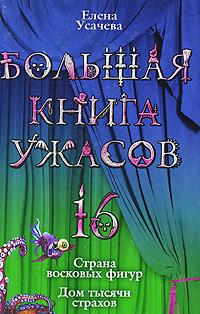 Усачева Е.А. - Большая книга ужасов. 16: повести обложка книги